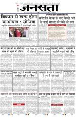 Jansatta, Hindi, 24/11/2014 - Read on ipad, iphone, smart phone and tablets.