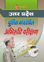 Uttar Pradesh Police Constable Abhiruchi Parikshan