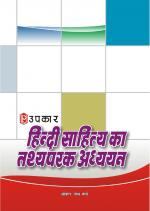 Hindi Sahitya Ka Tathyaparak Adhyayan