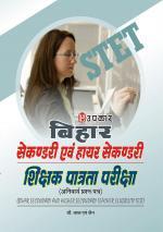 Bihar Secondary Evam Higher Secondary Shikshak Patrta Pariksha (Compulsary Paper)
