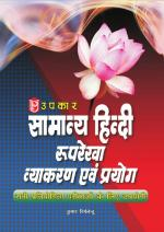 Samanya Hindi Ruprekha Vyakaran Evam Prayog