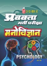 Pravakta Bharti Pariksha Manovigyan