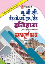U.G.C.-NET/J.R.F./SET Itihaas (Paper-II & III) Mahatwapurn Tathya