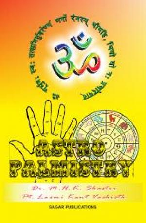 Astro Palmistry - Read on ipad, iphone, smart phone and tablets.