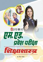 M.ED. Pravesh Pariksha Shikshashashtra