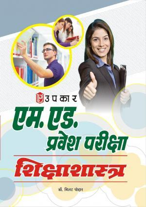M.ED. Pravesh Pariksha Shikshashashtra - Read on ipad, iphone, smart phone and tablets