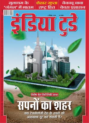 India Today Hindi- 3rd December 2014 - Read on ipad, iphone, smart phone and tablets.