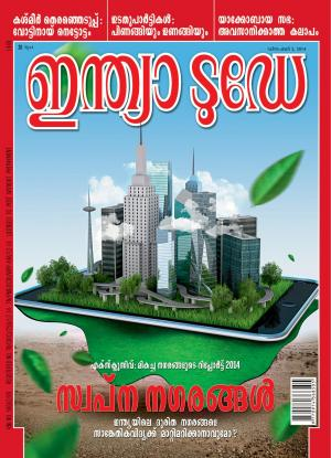 India Today Malayalam- 3rd December 2014 - Read on ipad, iphone, smart phone and tablets.