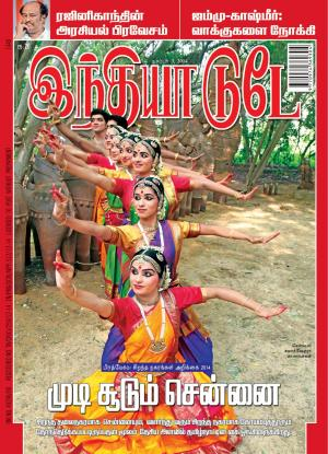 India Today Tamil- 3rd December 2014 - Read on ipad, iphone, smart phone and tablets.