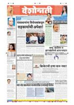 25th Nov Nanded - Read on ipad, iphone, smart phone and tablets.