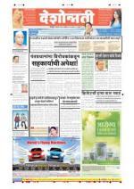 25th Nov Wardha - Read on ipad, iphone, smart phone and tablets.
