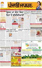 Sangrur\Barnala: Punjabi jagran News : 25th November 2014 - Read on ipad, iphone, smart phone and tablets.