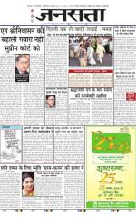 Jansatta, Hindi, 25/11/2014 - Read on ipad, iphone, smart phone and tablets.