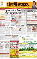 Jalandhar Dehat   : Punjabi jagran News : 25th November 2014 - Read on ipad, iphone, smart phone and tablets.