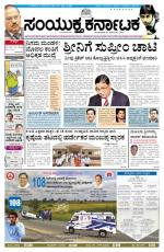 november 25, 2014, Hubli - Read on ipad, iphone, smart phone and tablets.