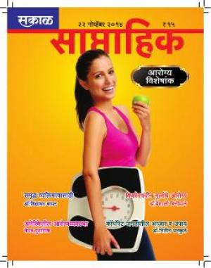 Sakal Saptahik 22 November 2014 - Read on ipad, iphone, smart phone and tablets.