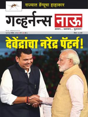 Governancenow Marathi Volume 2 issue 3 - Read on ipad, iphone, smart phone and tablets.
