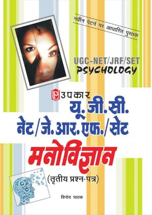 U.G.C.-NET/J.R.F./SET Manovigyan (Paper-III) - Read on ipad, iphone, smart phone and tablets