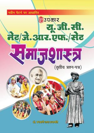 UGC NET/JRF/SET Samajshastra (Paper III) - Read on ipad, iphone, smart phone and tablets