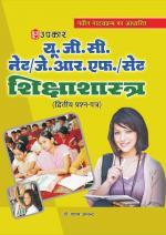 U.G.C.-NET/J.R.F./SET Shikshashashtra (Paper-II)