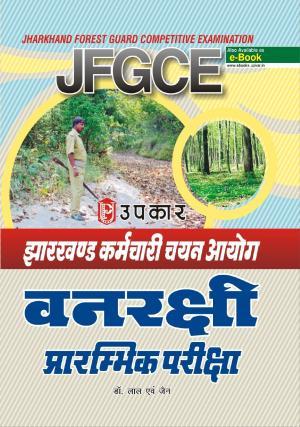 Jharkhand Karamchari Chayan Aayog Vanrakshi Pre. Exam.