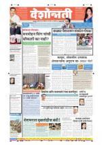 Amravati - Read on ipad, iphone, smart phone and tablets