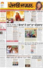 Sangrur\Barnala: Punjabi jagran News : 26th November 2014 - Read on ipad, iphone, smart phone and tablets.