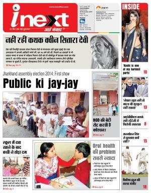 Jamshedpur Hindi ePaper, Jamshedpur Hindi Newspaper - InextLive - Read on ipad, iphone, smart phone and tablets