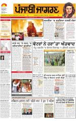 Ludhiana Dehat: Punjabi jagran News : 26th November 2014 - Read on ipad, iphone, smart phone and tablets.