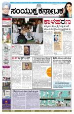 Nov,26,2014,Hubli - Read on ipad, iphone, smart phone and tablets.
