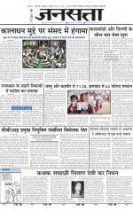 Jansatta, Hindi, 26/11/2014 - Read on ipad, iphone, smart phone and tablets.