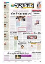26th Nov Rashtraprakash - Read on ipad, iphone, smart phone and tablets.