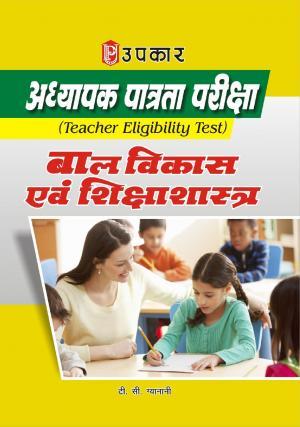 Adhyapak Patrta Pariksha Baal Vikas Evam Shikshashashtra - Read on ipad, iphone, smart phone and tablets