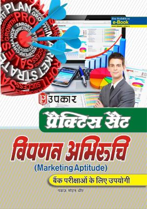 Practice Set Marketing Aptitude