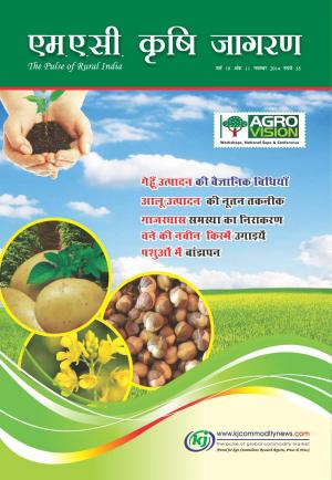 Krishi Jagran  - Read on ipad, iphone, smart phone and tablets.