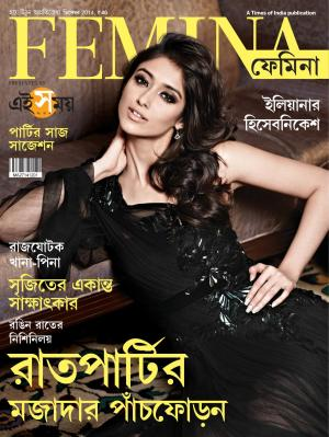 Femina Bangla Volume 1 Issue 12