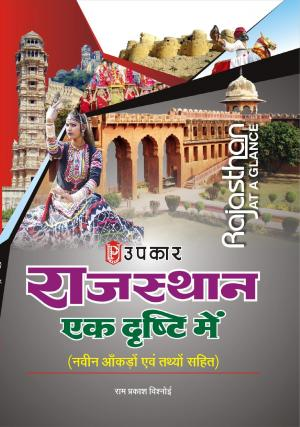 Rajasthan Ek Dhrishti Me (With Latest Facts and Data) - Read on ipad, iphone, smart phone and tablets
