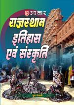 Rajasthan Ka Itihaas Evam Sanskriti