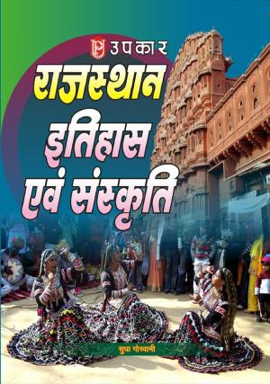 Rajasthan Ka Itihaas Evam Sanskriti - Read on ipad, iphone, smart phone and tablets