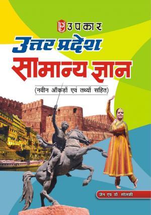 Uttar Pradesh Samanya Gyan (With Latest Facts and Data)