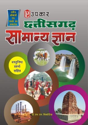 Chhattisgarh Samanya Gyan - Read on ipad, iphone, smart phone and tablets
