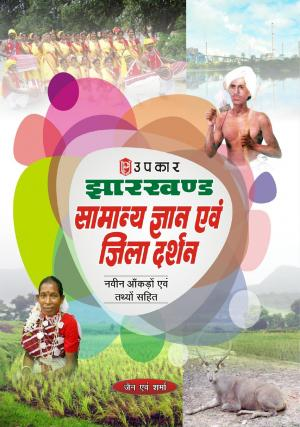 Jharkhand Samanya Gyan Evam Jila Darshan (With Latest Facts and Data)