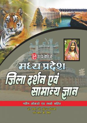 Madhya Pradesh Jila Darshan Evam Samanya Gyan (With Latest Facts and Data)