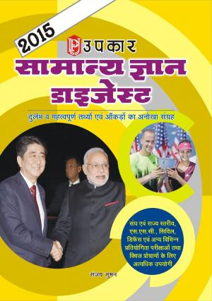 Samanya Gyan Digest  - Read on ipad, iphone, smart phone and tablets