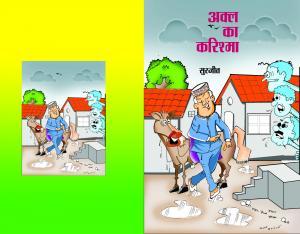Akal ka karishma - Read on ipad, iphone, smart phone and tablets