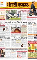 Bathinda: Punjabi jagran News : 27th November 2014 - Read on ipad, iphone, smart phone and tablets.