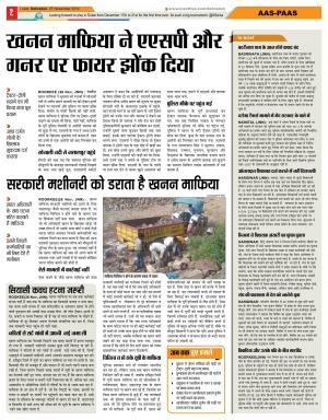 Dehradun Hindi ePaper, Dehradun Hindi Newspaper - InextLive - Read on ipad, iphone, smart phone and tablets