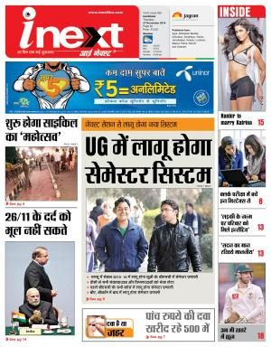 27-11-14: Lucknow ePaper,Lucknow Local e Newspaper - InextLive - Read on ipad, iphone, smart phone and tablets.