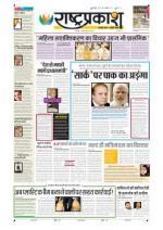 27th Nov Rashtraprakash - Read on ipad, iphone, smart phone and tablets.