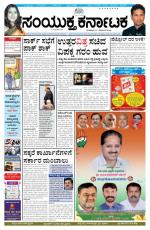 november 27, 2014, Hubli - Read on ipad, iphone, smart phone and tablets.